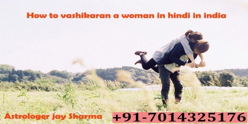Vashikaran mantra to attract any women